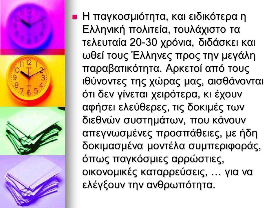  Η παγκοσμιότητα, και ειδικότερα η Ελληνική πολιτεία, τουλάχιστο τα τελευταία 20-30 χρόνια, διδάσκει και ωθεί τους Έλληνες προς την μεγάλη παραβατικό