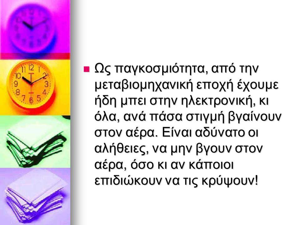  Που είσαι αγωνιστή του πολυτεχνείου, που παρότι χούντα τότε, πάνω από ένα εκατομμύριο ανώνυμοι Έλληνες σε στήριξαν, κι αργότερα έγινες κυβερνήτης, διοικητής οργανισμού, μέγας διευθυντής του τμήματος μεταφορών, εξεταστής, εκπαιδευτής οδηγών!.