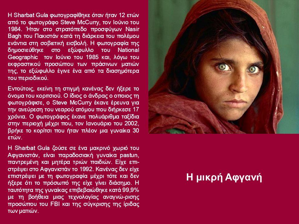Η μικρή Αφγανή Η Sharbat Gula φωτογραφίθηκε όταν ήταν 12 ετών από το φωτογράφο Steve McCurry, τον Ιούνιο του 1984.