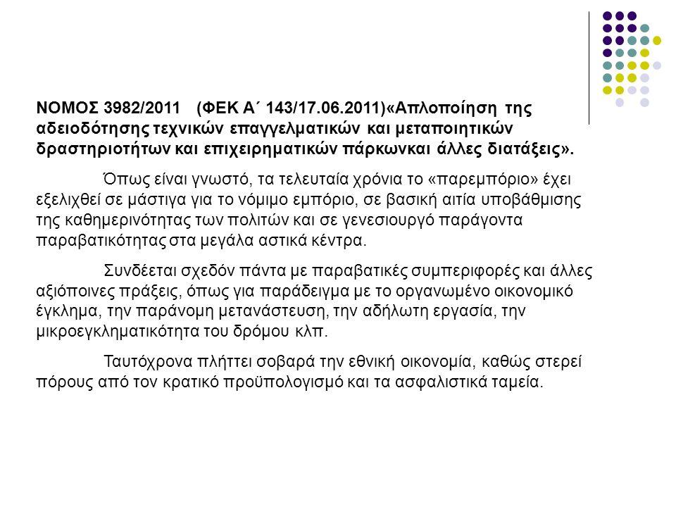 ΝΟΜΟΣ 3982/2011 (ΦΕΚ Α΄ 143/17.06.2011)«Απλοποίηση της αδειοδότησης τεχνικών επαγγελματικών και μεταποιητικών δραστηριοτήτων και επιχειρηματικών πάρκωνκαι άλλες διατάξεις».