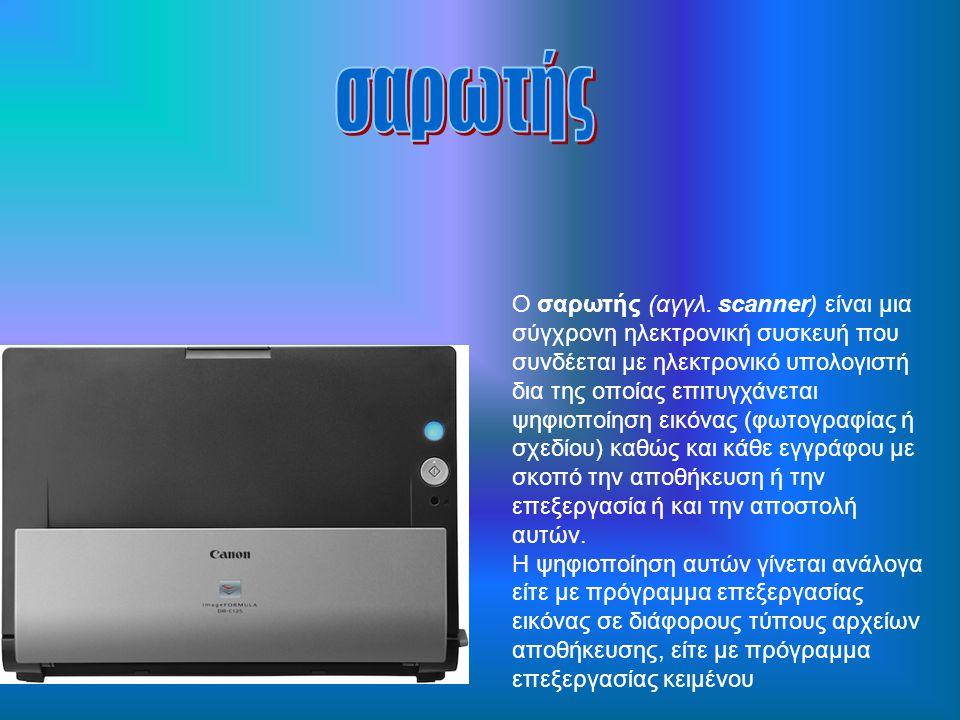 Ο σαρωτής (αγγλ. scanner) είναι μια σύγχρονη ηλεκτρονική συσκευή που συνδέεται με ηλεκτρονικό υπολογιστή δια της οποίας επιτυγχάνεται ψηφιοποίηση εικό