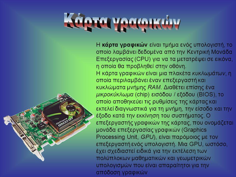 Η κάρτα γραφικών είναι τμήμα ενός υπολογιστή, το οποίο λαμβάνει δεδομένα από την Κεντρική Μονάδα Επεξεργασίας (CPU) για να τα μετατρέψει σε εικόνα, η