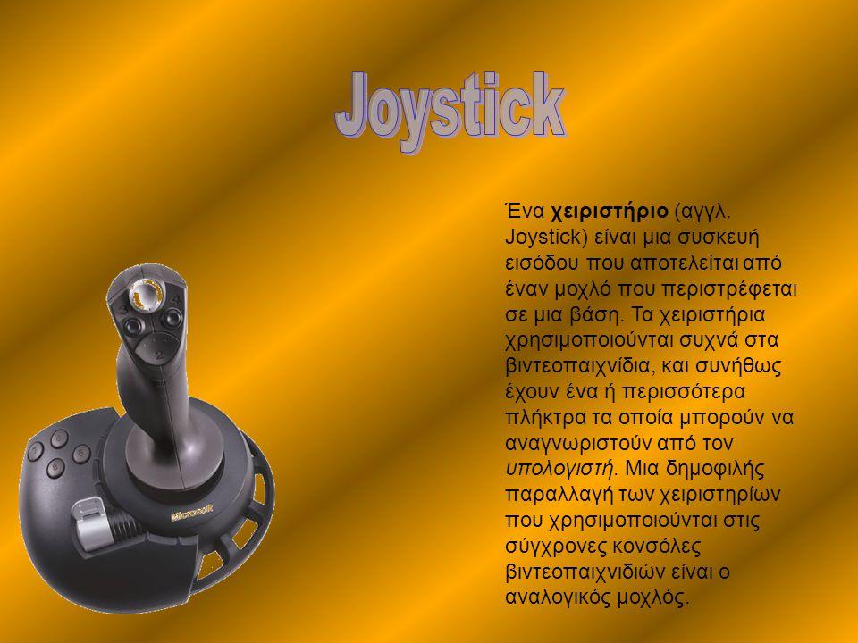 Ένα χειριστήριο (αγγλ. Joystick) είναι μια συσκευή εισόδου που αποτελείται από έναν μοχλό που περιστρέφεται σε μια βάση. Τα χειριστήρια χρησιμοποιούντ