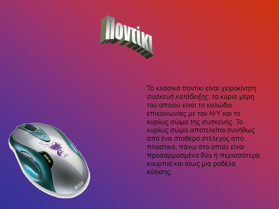 Το κλασικό ποντίκι είναι χειροκίνητη συσκευή κατάδειξης, τα κύρια μέρη του οποίου είναι το καλώδιο επικοινωνίας με τον Η/Υ και το κυρίως σώμα της συσκ