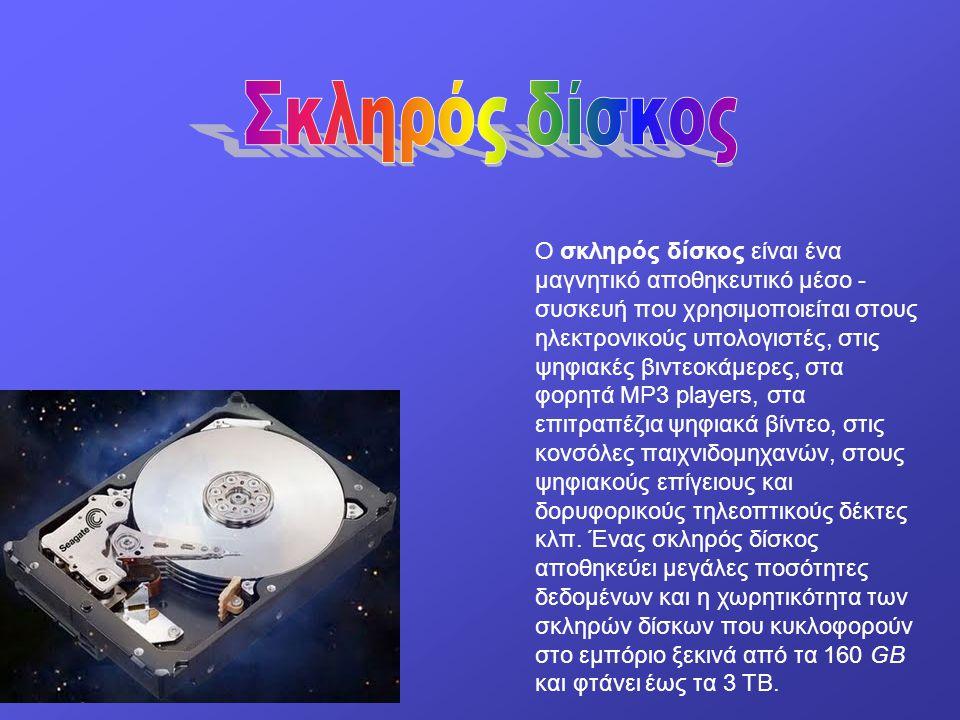 Ο σκληρός δίσκος είναι ένα μαγνητικό αποθηκευτικό μέσο - συσκευή που χρησιμοποιείται στους ηλεκτρονικούς υπολογιστές, στις ψηφιακές βιντεοκάμερες, στα
