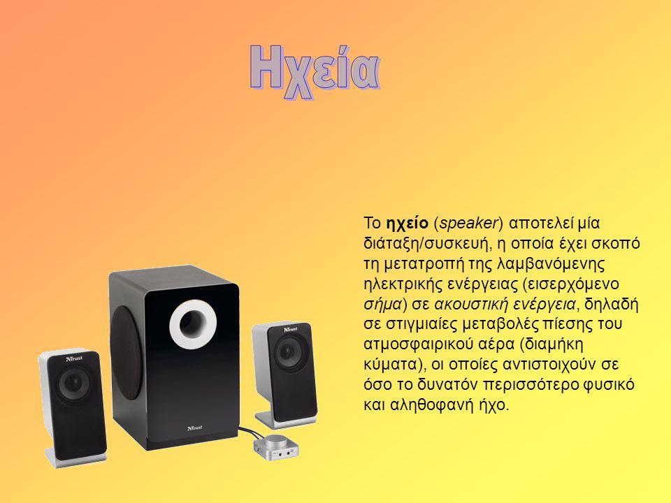 Το ηχείο (speaker) αποτελεί μία διάταξη/συσκευή, η οποία έχει σκοπό τη μετατροπή της λαμβανόμενης ηλεκτρικής ενέργειας (εισερχόμενο σήμα) σε ακουστική