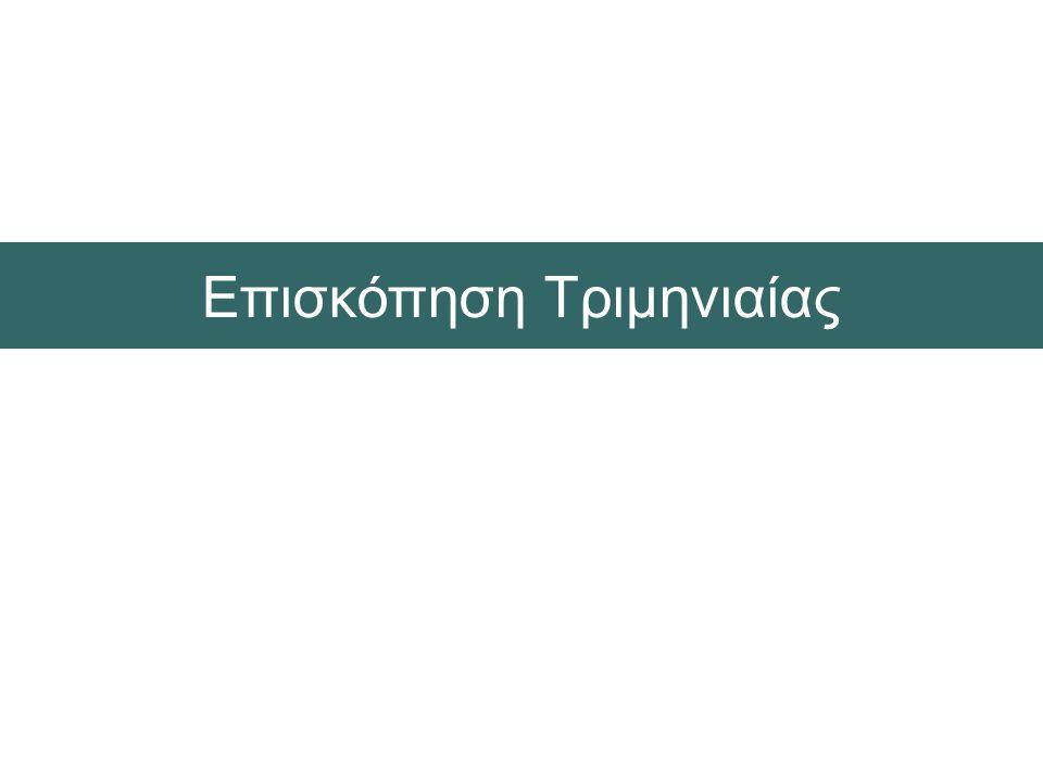 Ο ελληνικός τουρισμός σε αριθμούς (Πιο πρόσφατα ετήσια διαθέσιμα στοιχεία) 16,3 εκατ.