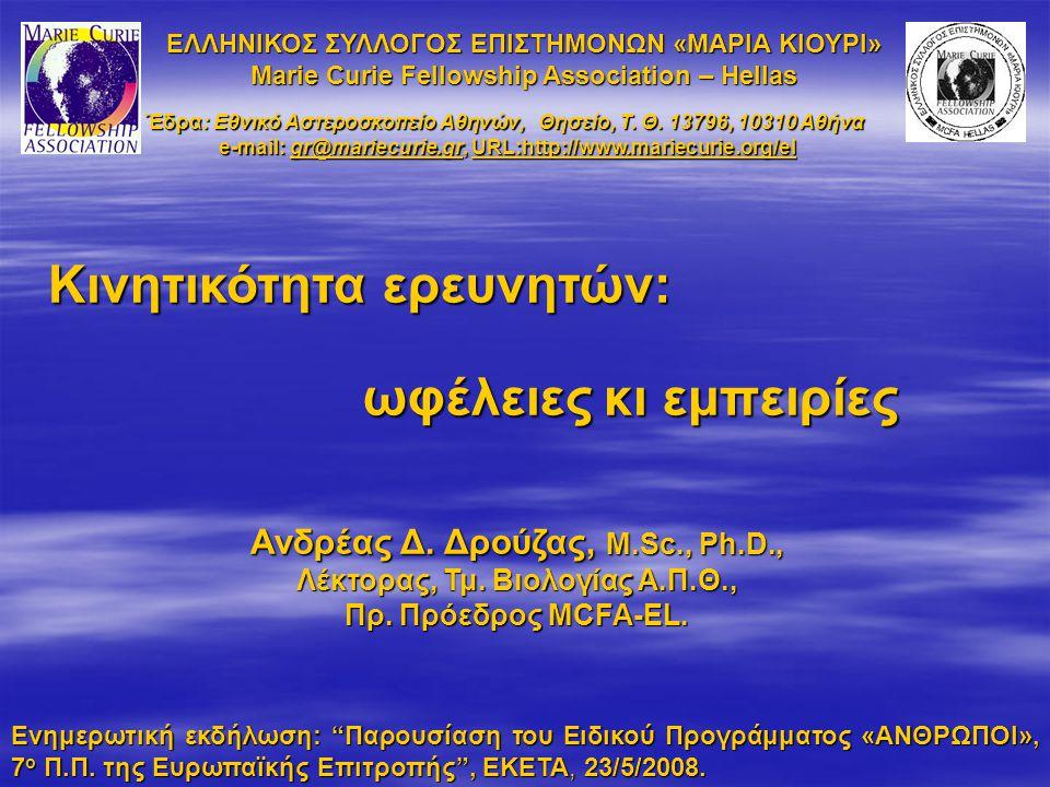 Κινητικότητα ερευνητών: ωφέλειες κι εμπειρίες Ανδρέας Δ. Δρούζας, M.Sc., Ph.D., Λέκτορας, Τμ. Βιολογίας Α.Π.Θ., Πρ. Πρόεδρος MCFA-EL. ΕΛΛΗΝΙΚΟΣ ΣΥΛΛΟΓ