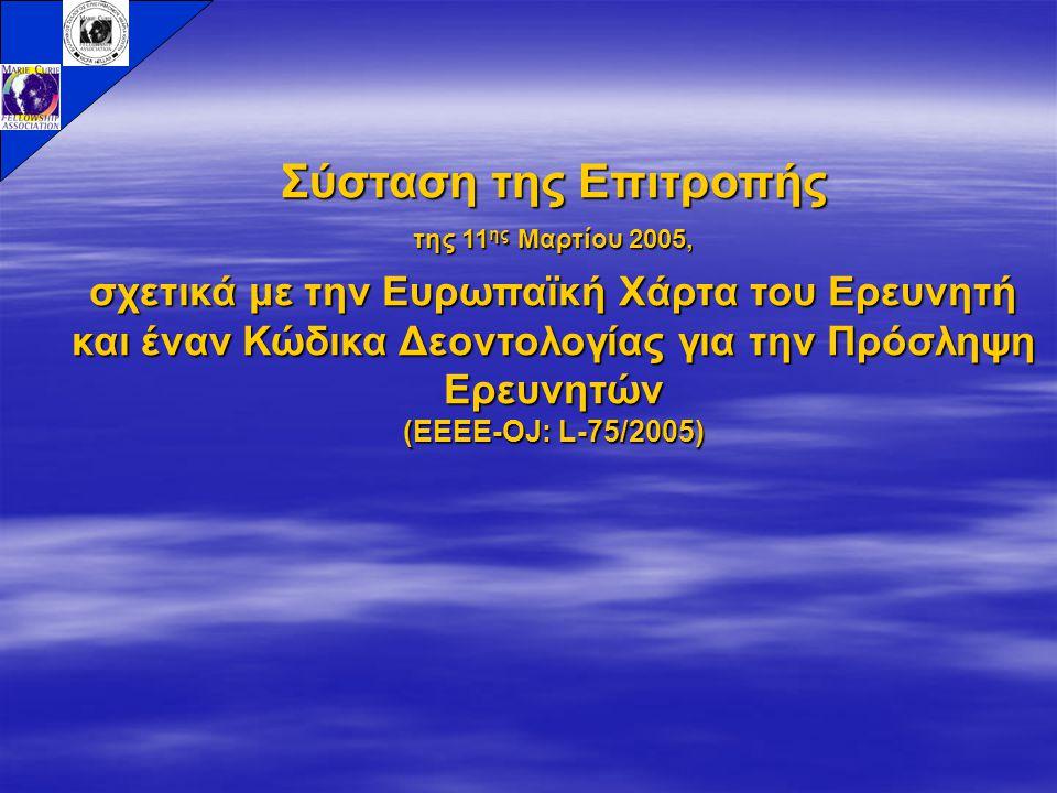 Σύσταση της Επιτροπής της 11 ης Μαρτίου 2005, σχετικά με την Ευρωπαϊκή Χάρτα του Ερευνητή και έναν Κώδικα Δεοντολογίας για την Πρόσληψη Ερευνητών (EEE