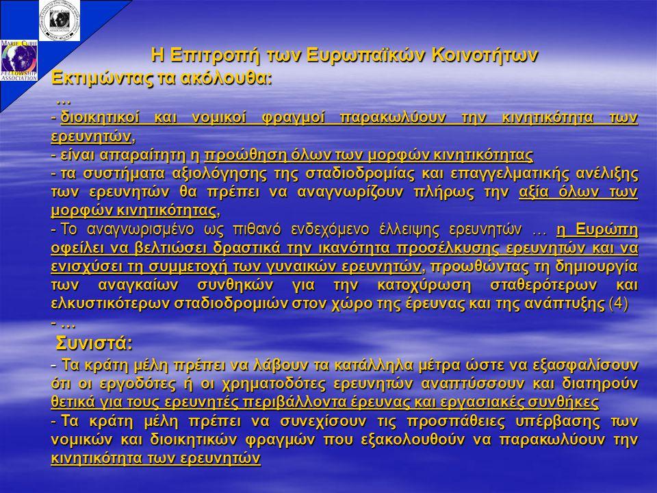 Η Επιτροπή των Ευρωπαϊκών Κοινοτήτων Εκτιμώντας τα ακόλουθα: … - διοικητικοί και νομικοί φραγμοί παρακωλύουν την κινητικότητα των ερευνητών, - είναι α