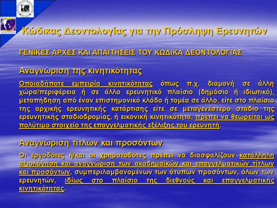 Κώδικας Δεοντολογίας για την Πρόσληψη Ερευνητών Κώδικας Δεοντολογίας για την Πρόσληψη Ερευνητών ΓΕΝΙΚΕΣ ΑΡΧΕΣ ΚΑΙ ΑΠΑΙΤΗΣΕΙΣ ΤΟΥ ΚΩΔΙΚΑ ΔΕΟΝΤΟΛΟΓΙΑΣ Α