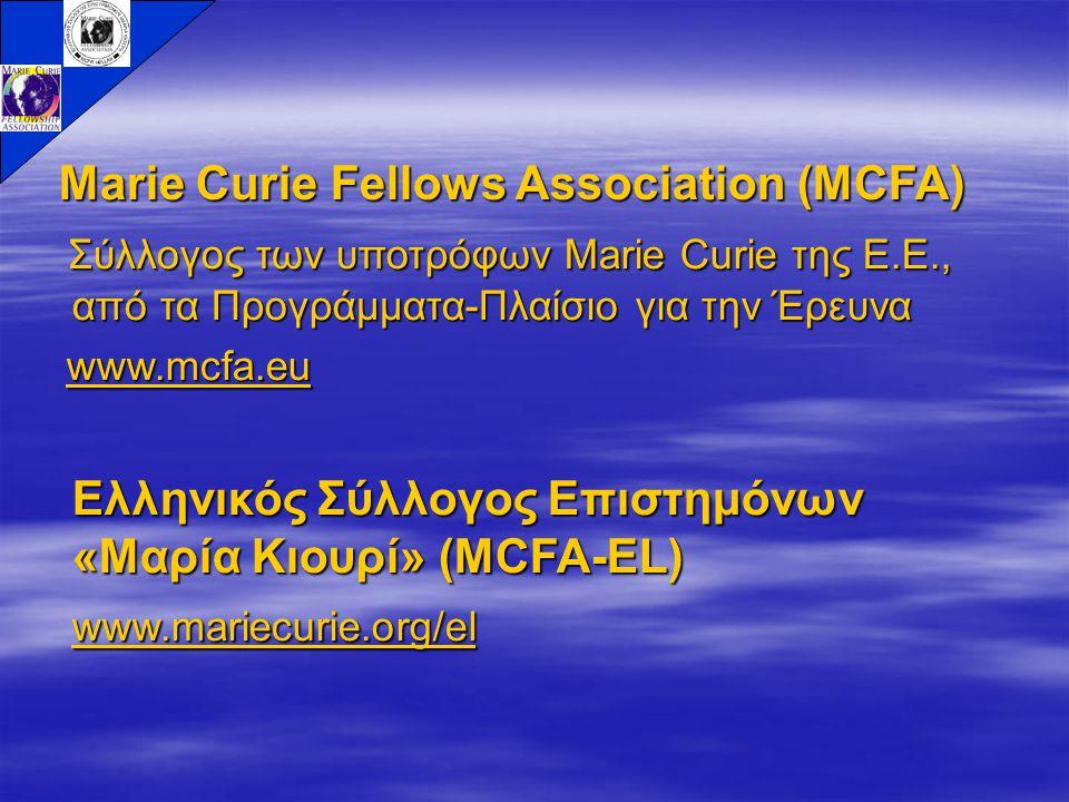 Marie Curie Fellows Association (MCFA) Marie Curie Fellows Association (MCFA) Σύλλογος των υποτρόφων Marie Curie της Ε.Ε., από τα Προγράμματα-Πλαίσιο