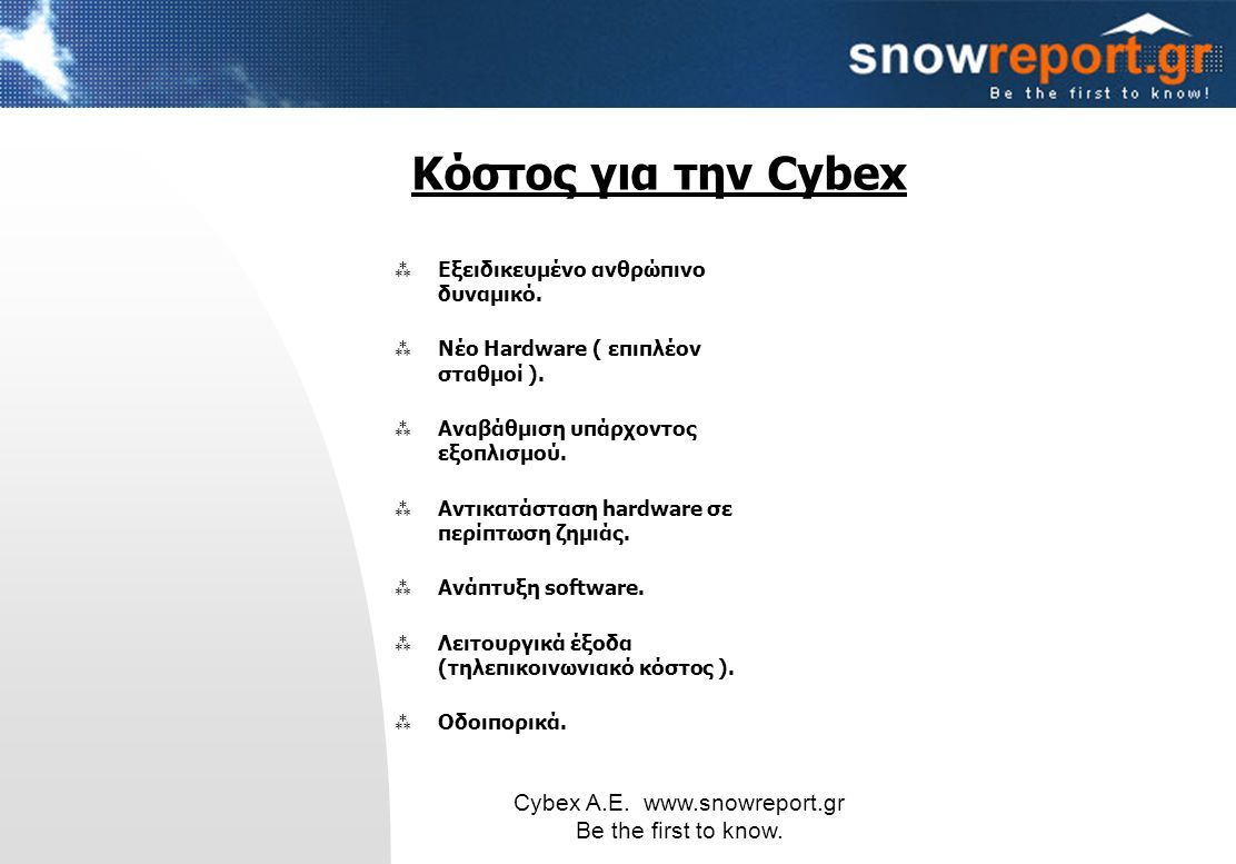 Cybex Α.Ε. www.snowreport.gr Be the first to know.