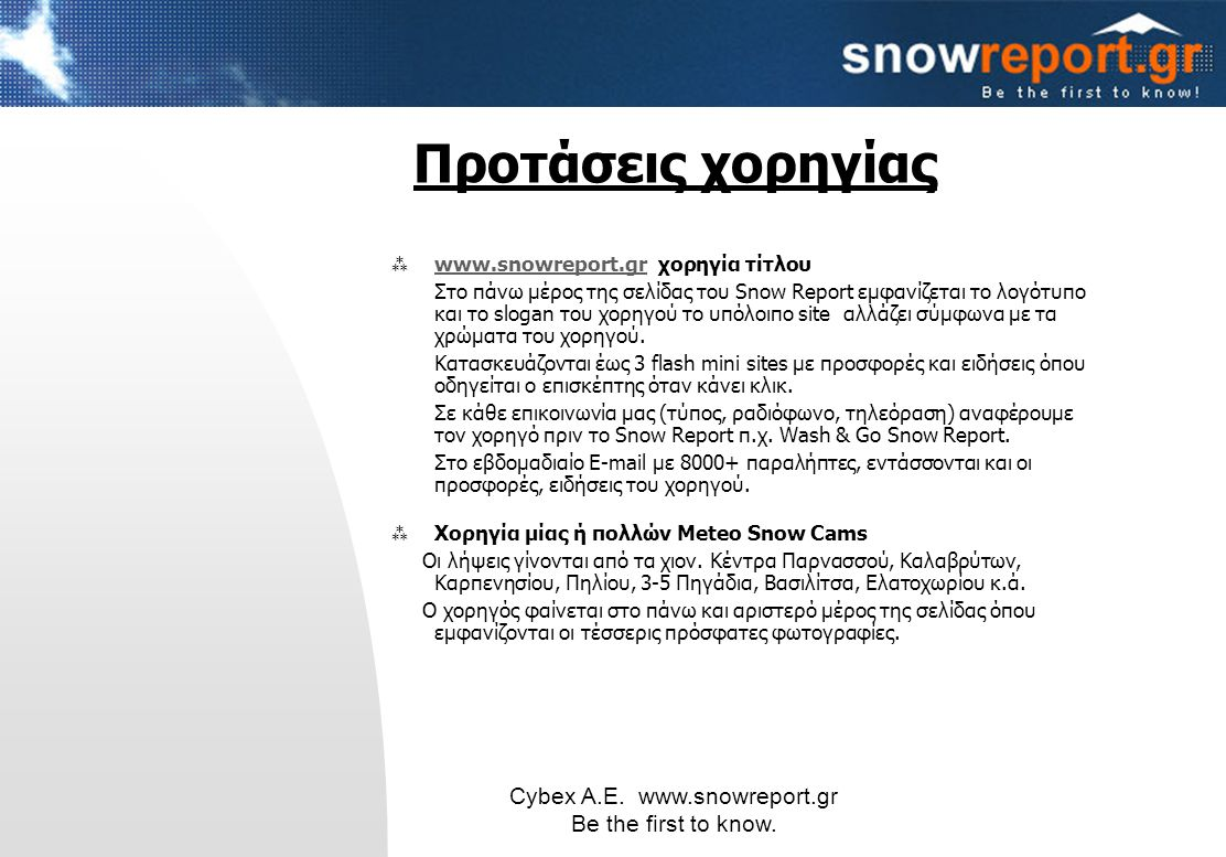 Cybex Α.Ε. www.snowreport.gr Be the first to know.  www.snowreport.gr χορηγία τίτλου www.snowreport.gr Στο πάνω μέρος της σελίδας του Snow Report εμφ