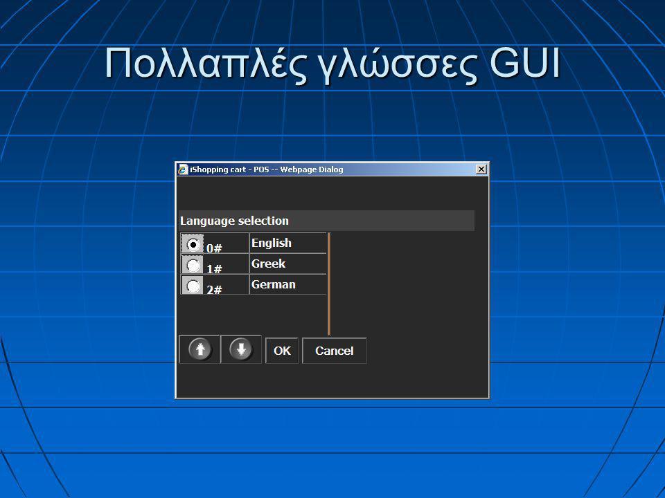 Πολλαπλές γλώσσες GUI