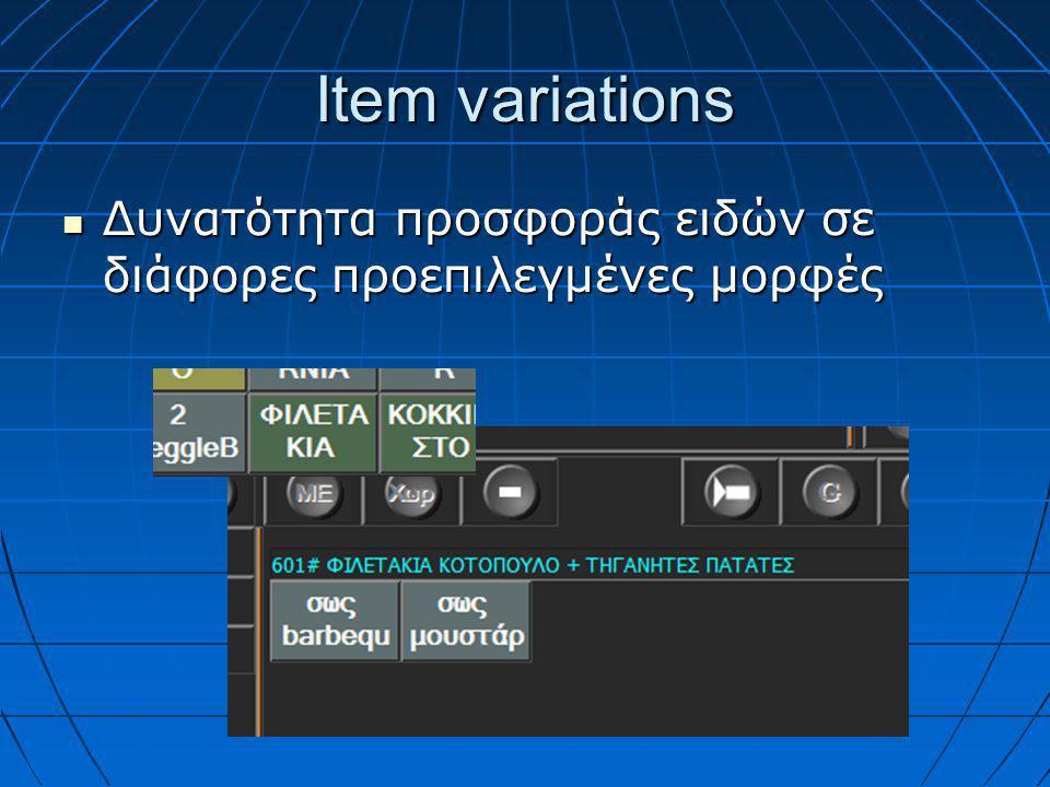 Item variations  Δυνατότητα προσφοράς ειδών σε διάφορες προεπιλεγμένες μορφές