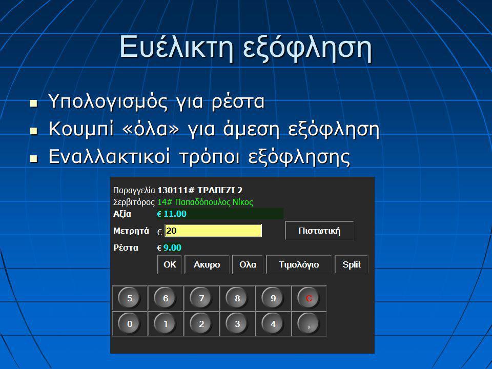 Ευέλικτη εξόφληση  Υπολογισμός για ρέστα  Κουμπί «όλα» για άμεση εξόφληση  Εναλλακτικοί τρόποι εξόφλησης