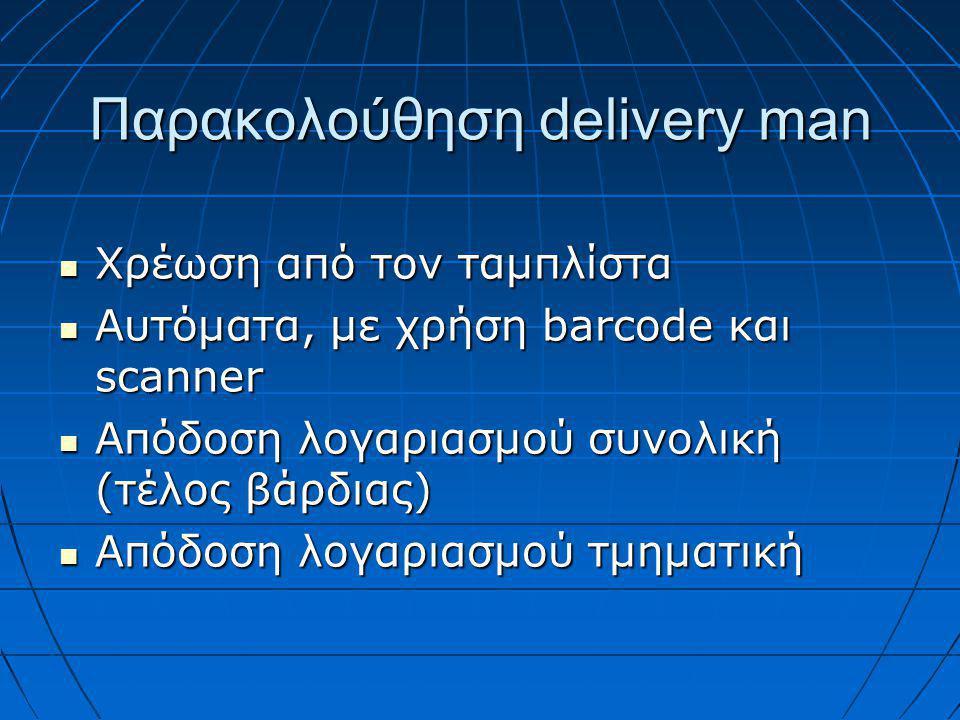 Παρακολούθηση delivery man  Χρέωση από τον ταμπλίστα  Αυτόματα, με χρήση barcode και scanner  Απόδοση λογαριασμού συνολική (τέλος βάρδιας)  Απόδοσ