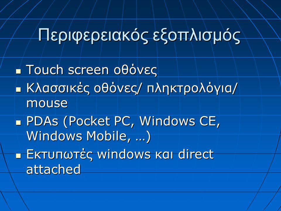 Περιφερειακός εξοπλισμός  Touch screen οθόνες  Κλασσικές οθόνες/ πληκτρολόγια/ mouse  PDAs (Pocket PC, Windows CE, Windows Mobile, …)  Εκτυπωτές w