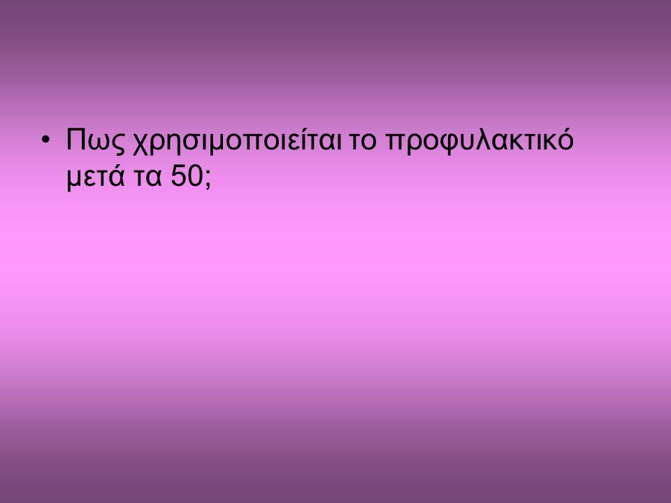 •Πως χρησιμοποιείται το προφυλακτικό μετά τα 50;