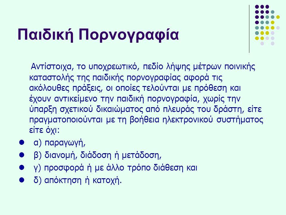 Ελληνική Νομοθεσία Σύμφωνα με το νέο νόμο του 2008, όσοι εντοπίζονται να διακινούν παιδοφιλικό υλικό χωρίς να παίρνουν χρήματα γι αυτό ή χωρίς η εμπορία να είναι δυνατόν να αποδειχθεί, πλέον μπορούν να διωχθούν.