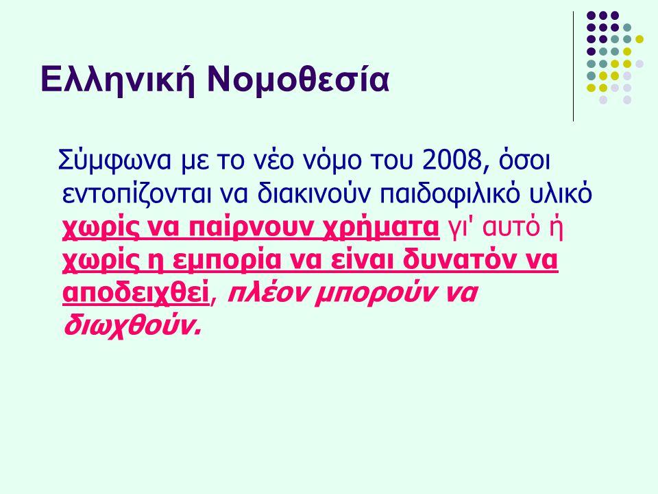 Ελληνική Νομοθεσία Σύμφωνα με το νέο νόμο του 2008, όσοι εντοπίζονται να διακινούν παιδοφιλικό υλικό χωρίς να παίρνουν χρήματα γι' αυτό ή χωρίς η εμπο