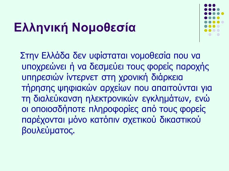 Ελληνική Νομοθεσία Στην Ελλάδα δεν υφίσταται νομοθεσία που να υποχρεώνει ή να δεσμεύει τους φορείς παροχής υπηρεσιών ίντερνετ στη χρονική διάρκεια τήρ