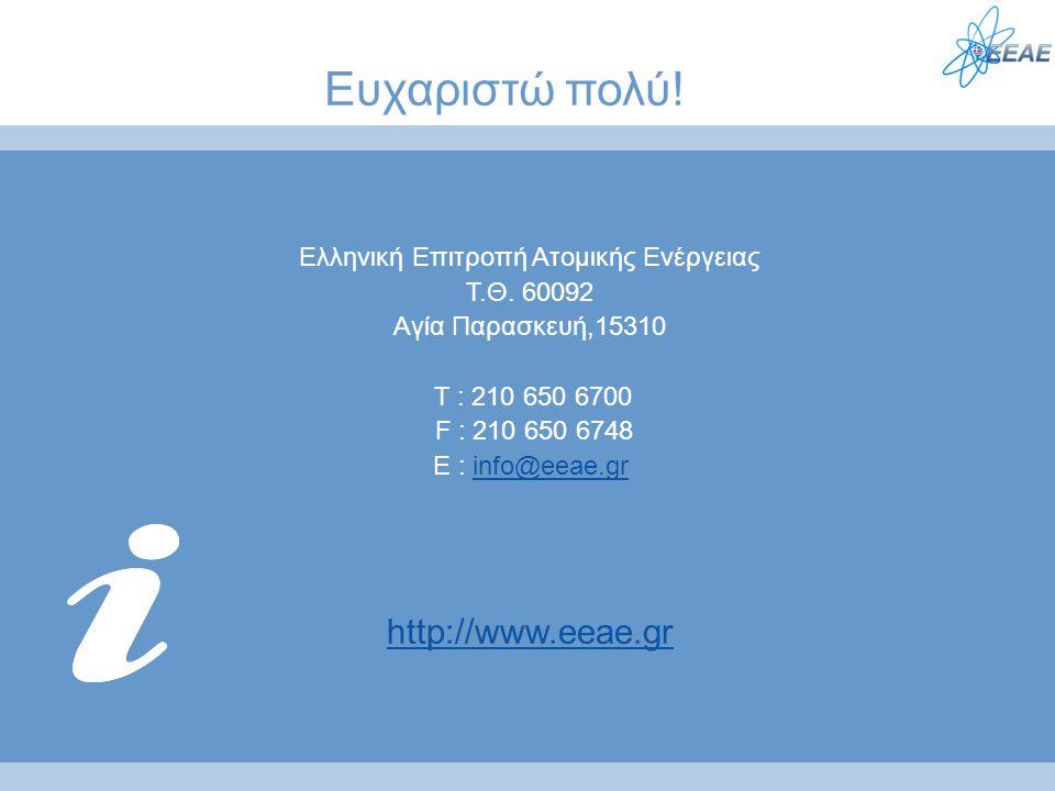 Ελληνική Επιτροπή Ατομικής Ενέργειας Τ.Θ. 60092 Αγία Παρασκευή,15310 T : 210 650 6700 F : 210 650 6748 E : info@eeae.grinfo@eeae.gr http://www.eeae.gr