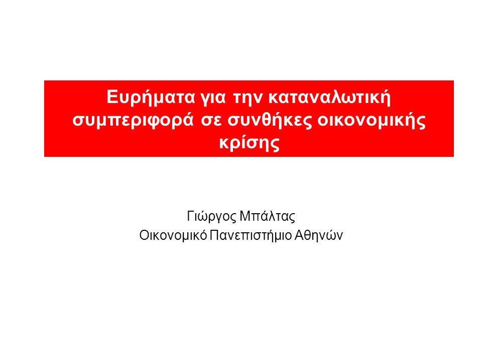 Γιώργος Μπάλτας Οικονομικό Πανεπιστήμιο Αθηνών Ευρήματα για την καταναλωτική συμπεριφορά σε συνθήκες οικονομικής κρίσης