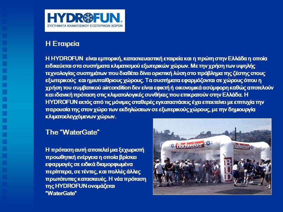 Η Εταιρεία Η HYDROFUN είναι εμπορική, κατασκευαστική εταιρεία και η πρώτη στην Ελλάδα η οποία ειδικεύεται στα συστήματα κλιματισμού εξωτερικών χώρων.
