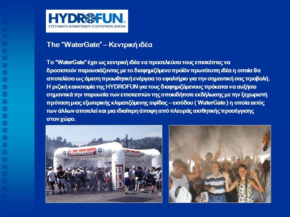 Τhe WaterGate – Κεντρική ιδέα Το WaterGate έχει ως κεντρική ιδέα να προσελκύσει τους επισκέπτες να δροσιστούν παρουσιάζοντας με το διαφημιζόμενο προϊόν πρωτότυπη ιδέα η οποία θα αποτελέσει ως άμεση προωθητική ενέργεια το εφαλτήριο για την σημαντική σας προβολή.