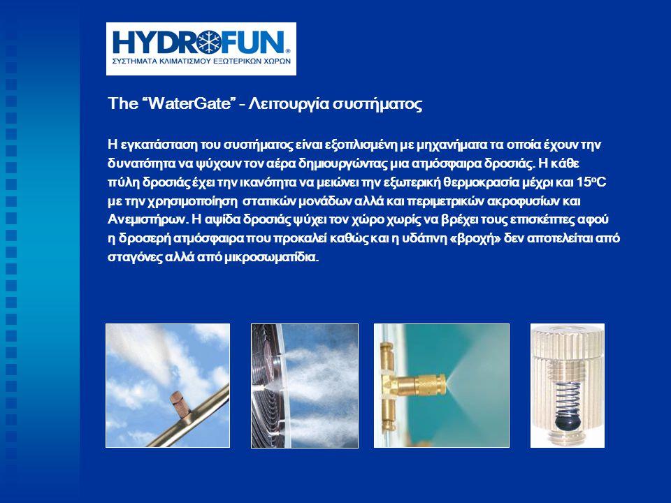 Τhe WaterGate - Λειτουργία συστήματος Η εγκατάσταση του συστήματος είναι εξοπλισμένη με μηχανήματα τα οποία έχουν την δυνατότητα να ψύχουν τον αέρα δημιουργώντας μια ατμόσφαιρα δροσιάς.