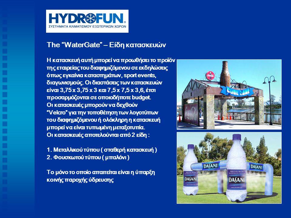 Τhe WaterGate – Τέντες υδρονέφωσης Το σύστημα της HYDROFUN αποτελεί μια ιδανική λύση για την ψύξη των εξωτερικών χώρων κατά την διάρκεια του καλοκαιριού.