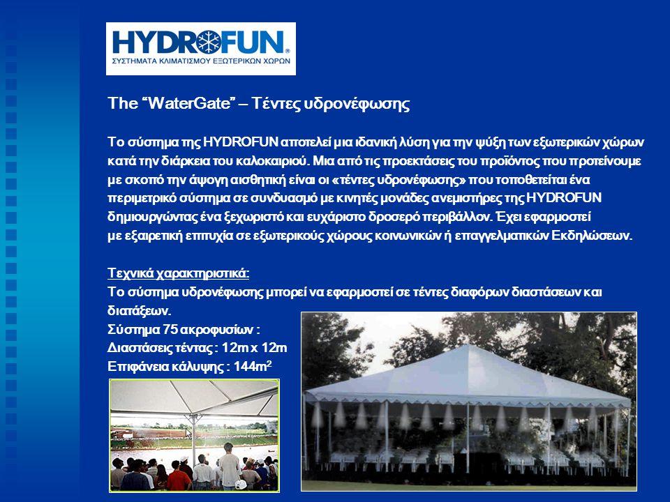 """Τhe """"WaterGate"""" – Τέντες υδρονέφωσης Το σύστημα της HYDROFUN αποτελεί μια ιδανική λύση για την ψύξη των εξωτερικών χώρων κατά την διάρκεια του καλοκαι"""