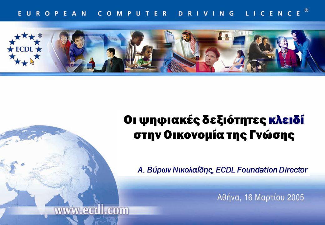 κλειδί Οι ψηφιακές δεξιότητες κλειδί στην Οικονομία της Γνώσης Α. Βύρων Νικολαΐδης, ECDL Foundation Director
