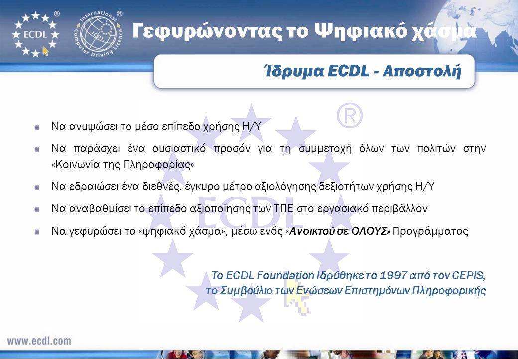 Ίδρυμα ECDL - Αποστολή Γεφυρώνοντας το Ψηφιακό χάσμα Να ανυψώσει το μέσο επίπεδο χρήσης Η/Υ Να παράσχει ένα ουσιαστικό προσόν για τη συμμετοχή όλων τω