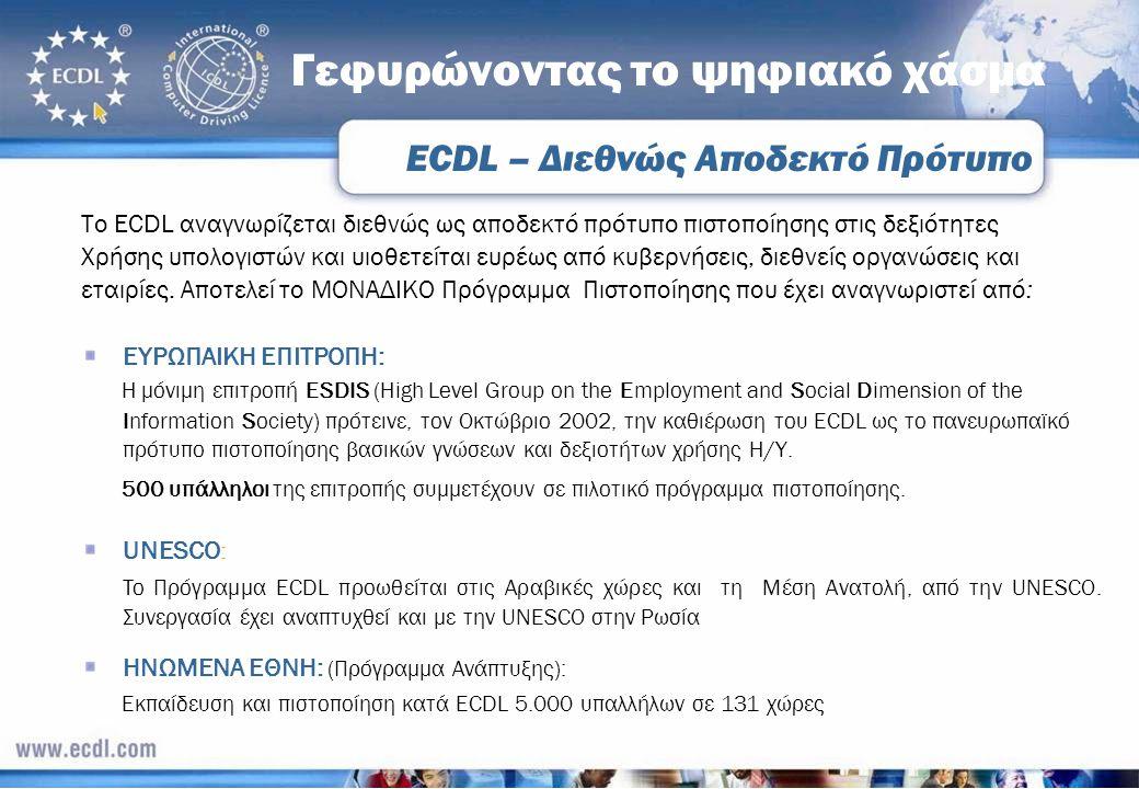 Γεφυρώνοντας το ψηφιακό χάσμα ECDL – Διεθνώς Αποδεκτό Πρότυπο Το ECDL αναγνωρίζεται διεθνώς ως αποδεκτό πρότυπο πιστοποίησης στις δεξιότητες Χρήσης υπ