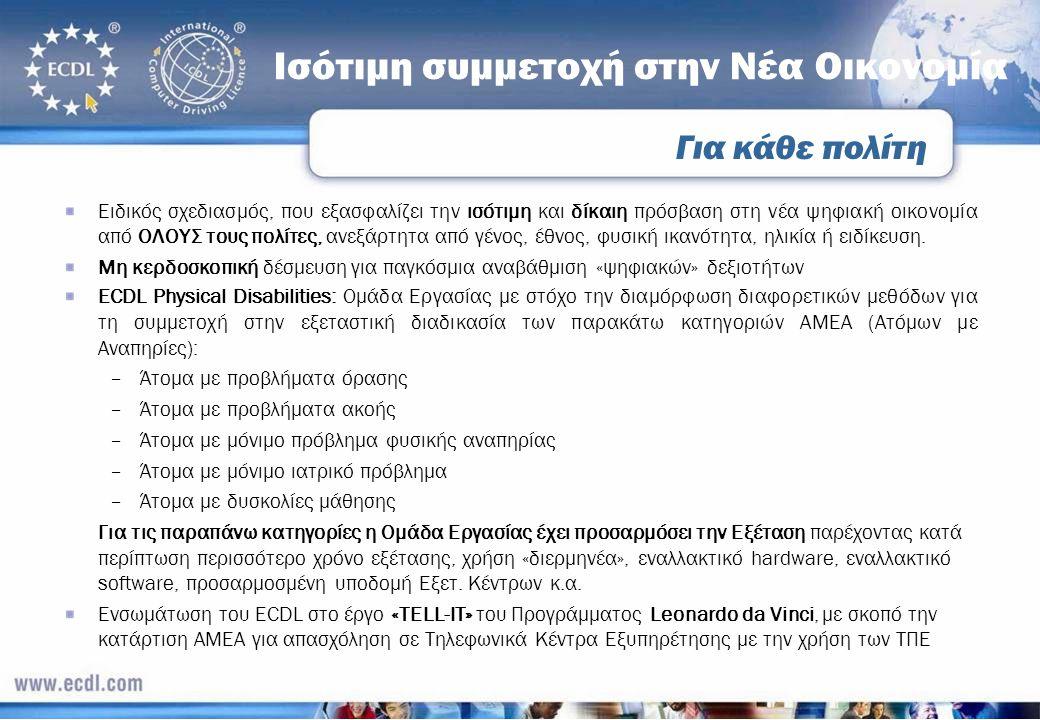 Ισότιμη συμμετοχή στην Νέα Οικονομία Ειδικός σχεδιασμός, που εξασφαλίζει την ισότιμη και δίκαιη πρόσβαση στη νέα ψηφιακή οικονομία από ΟΛΟΥΣ τους πολί