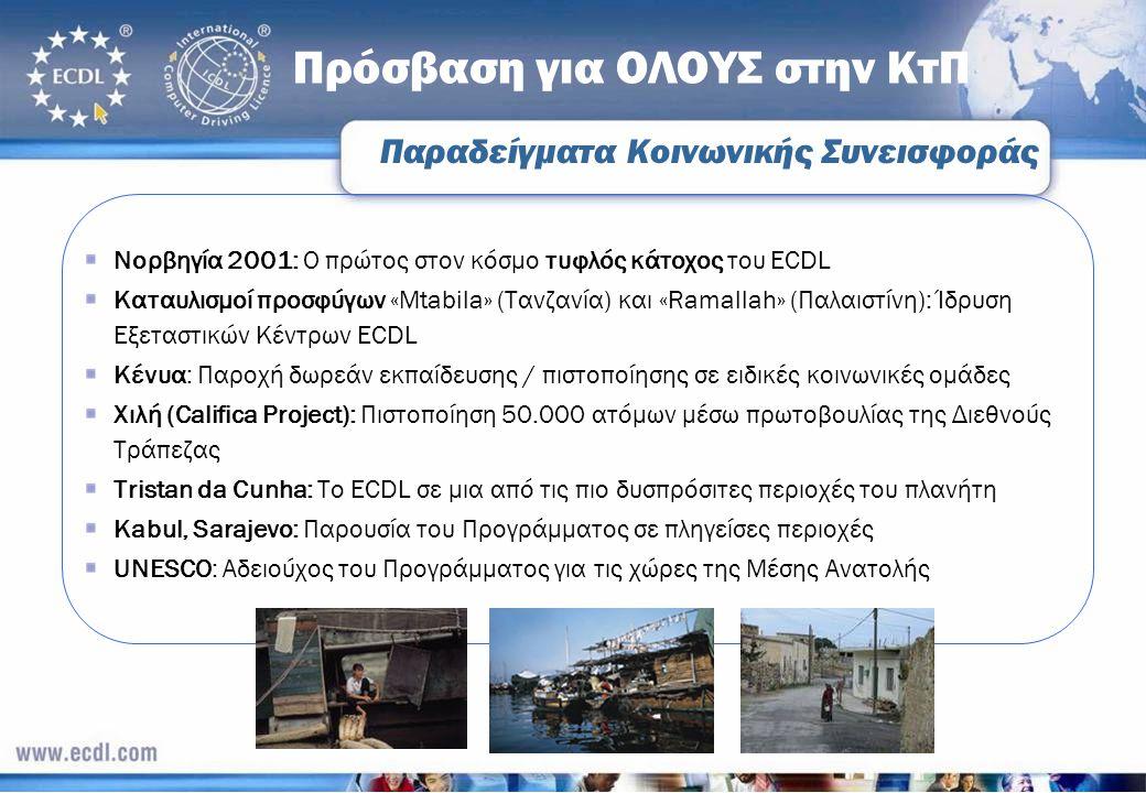 Παραδείγματα Κοινωνικής Συνεισφοράς Νορβηγία 2001: Ο πρώτος στον κόσμο τυφλός κάτοχος του ECDL Καταυλισμοί προσφύγων «Mtabila» (Τανζανία) και «Ramalla