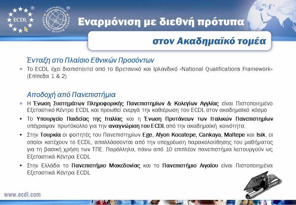 στον Ακαδημαϊκό τομέα Ένταξη στο Πλαίσιο Εθνικών Προσόντων Το ECDL έχει διαπιστευτεί από το Βρετανικό και Ιρλανδικό «National Qualifications Framework