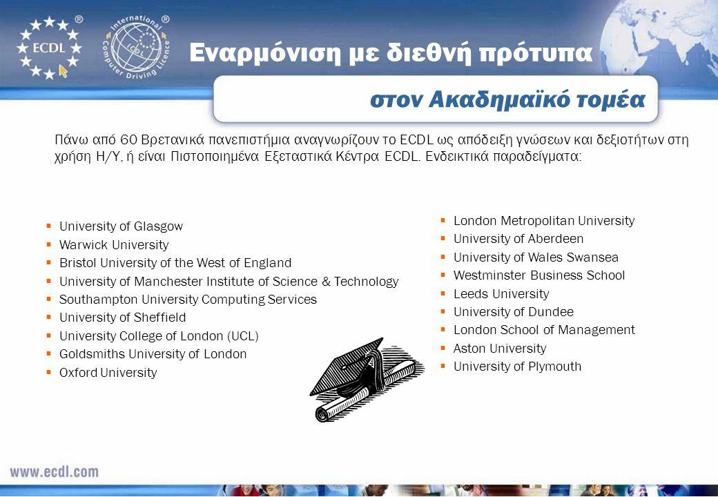 στον Ακαδημαϊκό τομέα Πάνω από 60 Βρετανικά πανεπιστήμια αναγνωρίζουν το ECDL ως απόδειξη γνώσεων και δεξιοτήτων στη χρήση Η/Υ, ή είναι Πιστοποιημένα