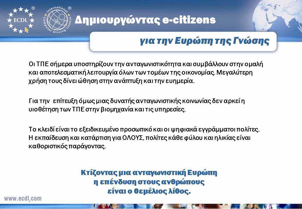 Δημιουργώντας e-citizens Οι ΤΠΕ σήμερα υποστηρίζουν την ανταγωνιστικότητα και συμβάλλουν στην ομαλή και αποτελεσματική λειτουργία όλων των τομέων της