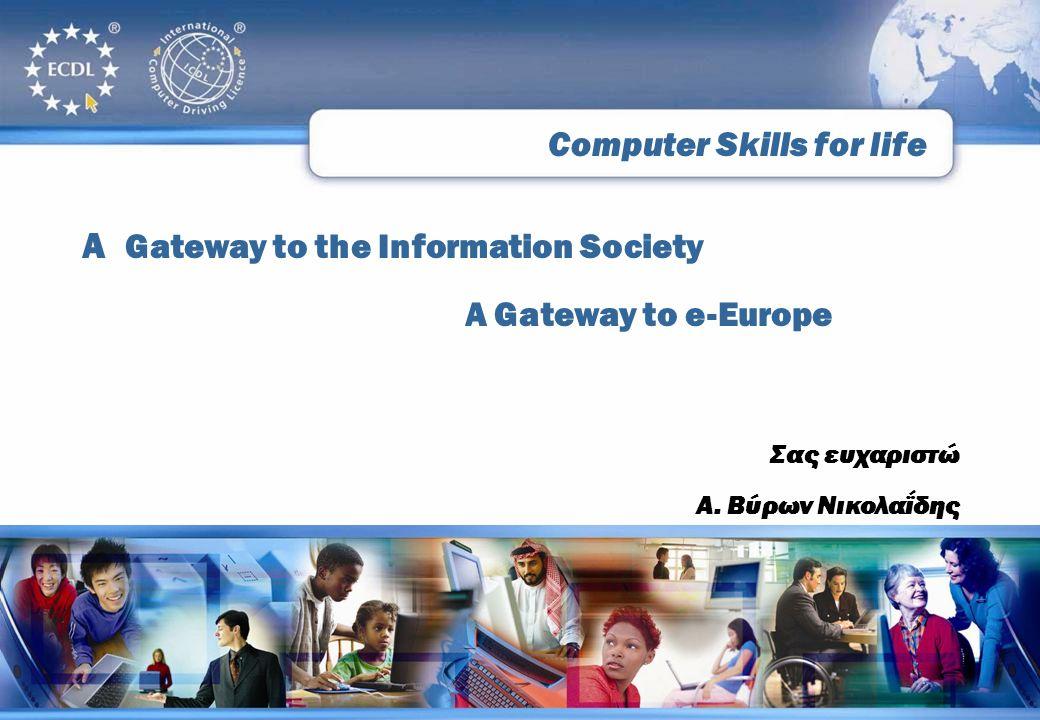 Α Gateway to the Information Society Α Gateway to e-Europe Σας ευχαριστώ Α. Βύρων Νικολαΐδης Computer Skills for life