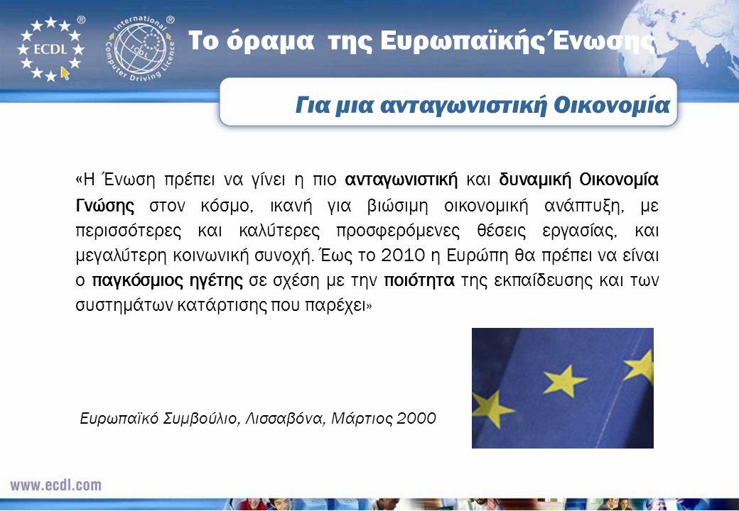 Το όραμα της Ευρωπαϊκής Ένωσης « Η Ένωση πρέπει να γίνει η πιο ανταγωνιστική και δυναμική Οικονομία Γνώσης στον κόσμο, ικανή για βιώσιμη οικονομική αν
