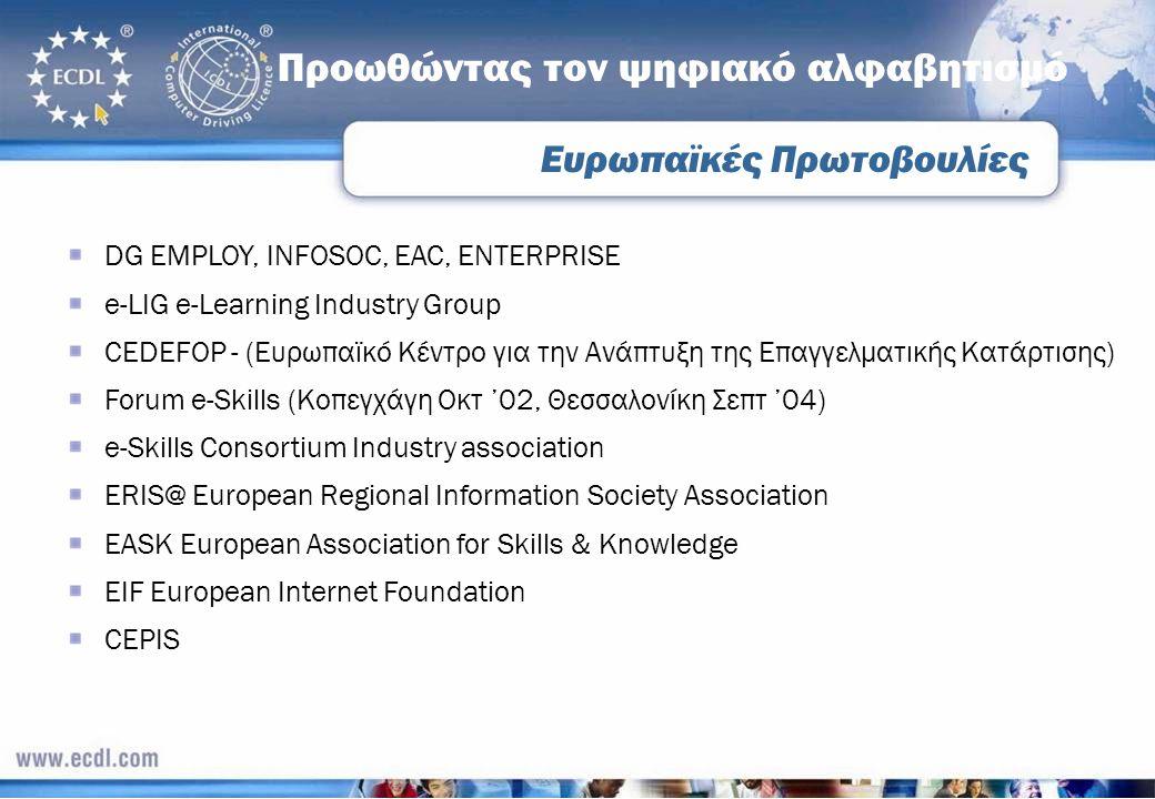 Ευρωπαϊκές Πρωτοβουλίες DG EMPLOY, INFOSOC, EAC, ENTERPRISE e-LIG e-Learning Industry Group CEDEFOP - (Ευρωπαϊκό Κέντρο για την Ανάπτυξη της Επαγγελμα