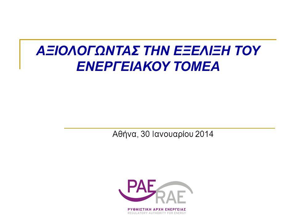 ΑΞΙΟΛΟΓΩΝΤΑΣ ΤΗΝ ΕΞΕΛΙΞΗ ΤΟΥ ΕΝΕΡΓΕΙAΚΟΥ ΤΟΜΕΑ Αθήνα, 30 Ιανουαρίου 2014