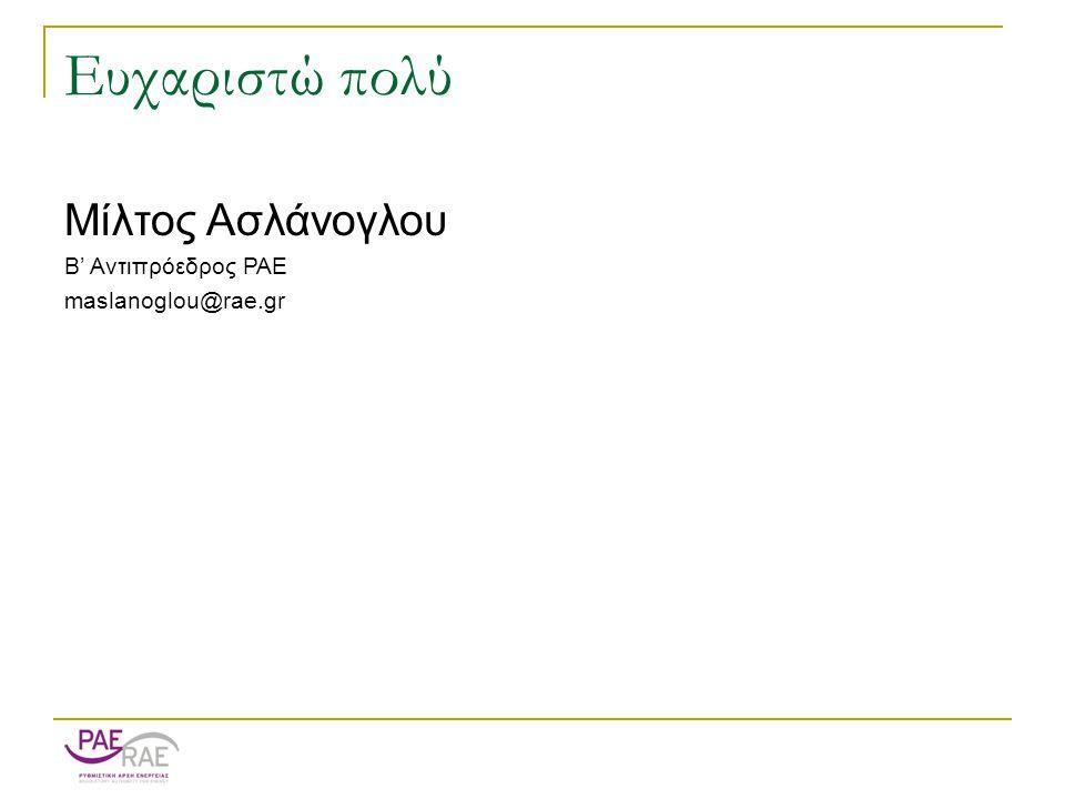 Ευχαριστώ πολύ Μίλτος Ασλάνογλου Β' Αντιπρόεδρος ΡΑΕ maslanoglou@rae.gr