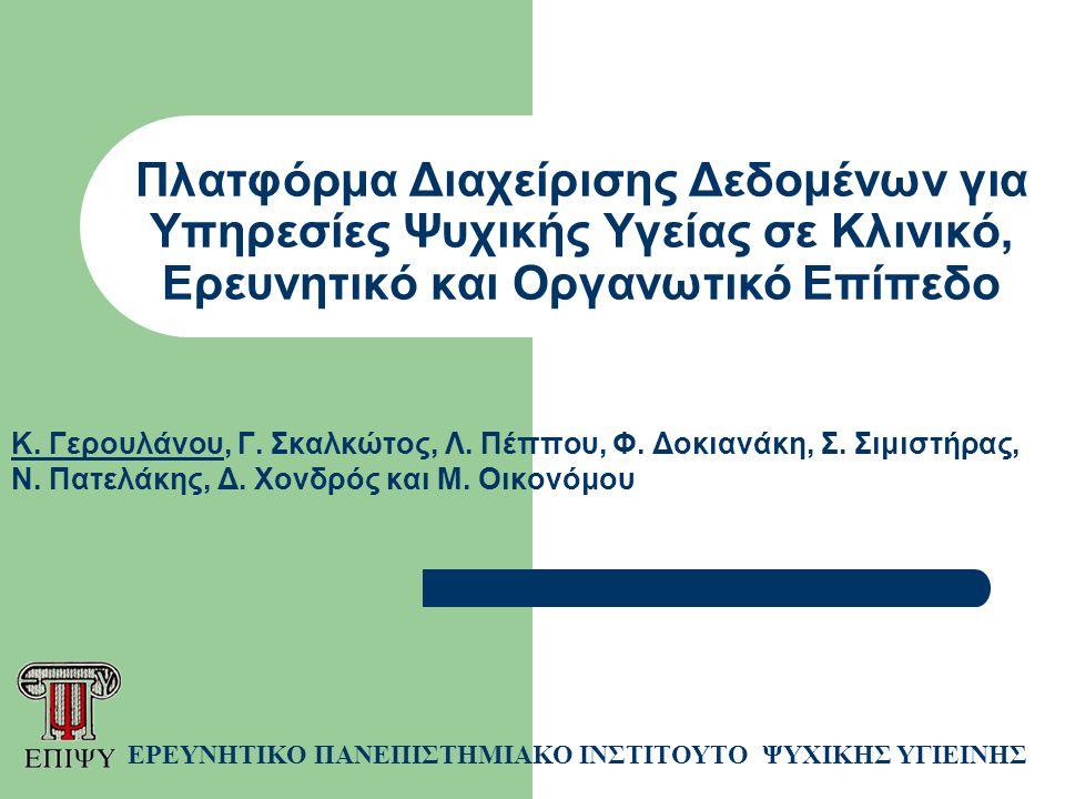 Πλατφόρμα Διαχείρισης Δεδομένων για Υπηρεσίες Ψυχικής Υγείας σε Κλινικό, Ερευνητικό και Οργανωτικό Επίπεδο Κ.