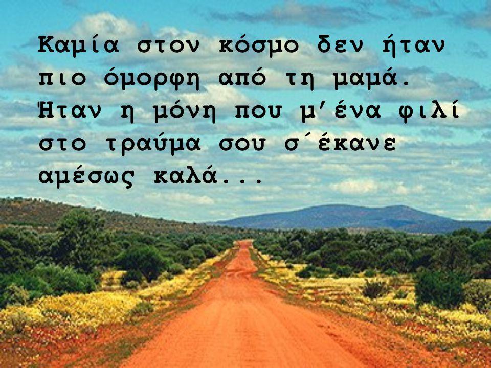 «Ο τελευταίος που θα φτάσει είναι χαζός!!!» ήταν η κραυγή που σ' έκανε να τρέχεις μέχρι που νόμιζες ότι θα σπάσει η καρδιά σου...