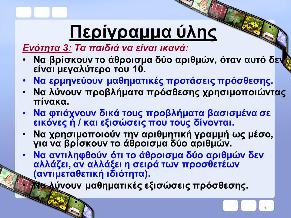7 Περίγραμμα ύλης Ενότητα 3: Τα παιδιά να είναι ικανά: •Να βρίσκουν το άθροισμα δύο αριθμών, όταν αυτό δεν είναι μεγαλύτερο του 10.